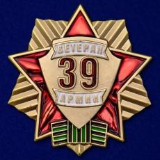 "Знак ""Ветеран 39 Армии"" фото"