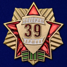 "Знак ""Ветеран 39 Армии"" ЗАБВО фото"
