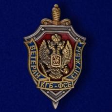 """Знак """"Ветеран службы КГБ-ФСБ"""" фото"""