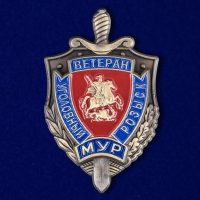 """Знак """"Ветеран  московского уголовного розыска"""""""