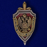 """Знак """"Ветеран военной контрразведки"""""""