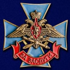 """Знак ВКС """"За заслуги"""" фото"""