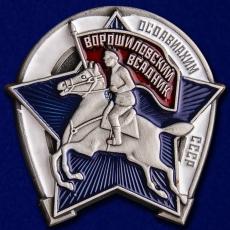 Знак Ворошиловский всадник Осоавиахим СССР фото