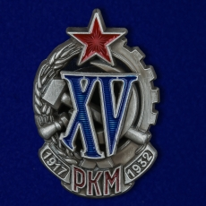 "Знак ""XV лет РКМ"" фото"