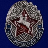 """Знак """"Юный Ворошиловский всадник"""" Осоавиахим СССР"""
