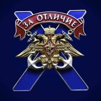 """Знак """"За отличие"""" ВМФ России"""