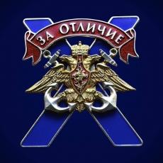 "Знак ""За отличие"" ВМФ России фото"
