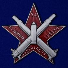 """Знак """"За отличную боевую подготовку"""" фото"""