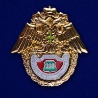 Знак «За пограничную службу» 300 выходов