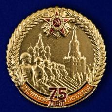Значок участника парада в честь 75-летия Победы фото