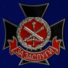 Знак «За заслуги» Главного ракетно-артиллерийского управления МО РФ фото