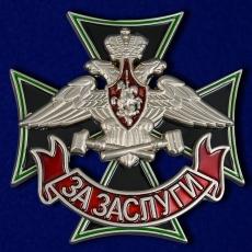 """Знак Железнодорожных войск """"За заслуги"""" фото"""