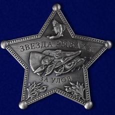 "Звезда рыбака ""За улов"" фото"