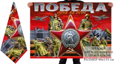 Флаг на День Победы с орденом Красной Звезды фото