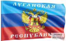 Знамя ЛНР фото