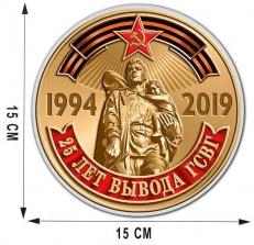 """Золотистая наклейка """"25 лет вывода ГСВГ"""" фото"""