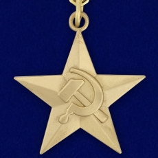 Звезда Героя Социалистического Труда фото