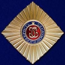 Звезда Ордена Святого Георгия фото